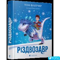 Різдвозавр - Флетчер Том