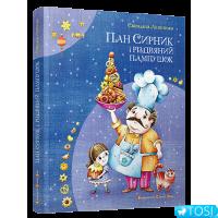 Пан Сирник і різдвяний пампушок - Лінинська Світлана