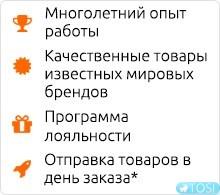 Преимущества