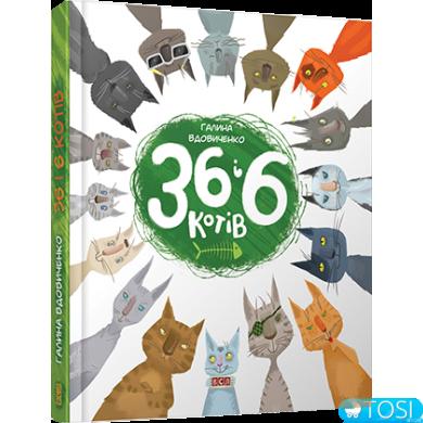 36 і 6 котів - Вдовиченко Галина